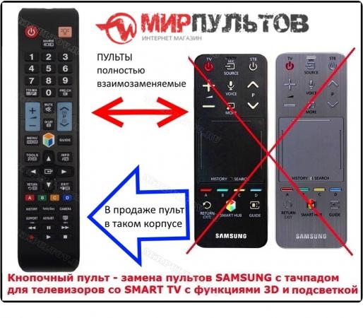 Купить пульт samsung aa59-00760a, aa59-00773a, aa59-00775a, aa59-00776a замена кнопочный пульт для телевизоров