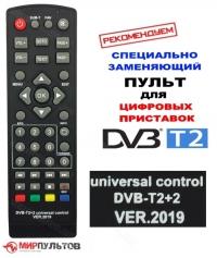 - New 2019 год! Пульт универсальный HUAYU DVB-T2+2 VERSION 2019 UNIVERSAL DVB CONTROL