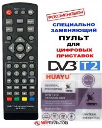 - New 2020 год! Пульт универсальный HUAYU DVB-T2+2 VERSION 2020 UNIVERSAL DVB CONTROL