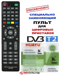 - New 2020 год! Пульт универсальный HUAYU DVB-T2+3+TV VERSION 2020 UNIVERSAL DVB CONTROL