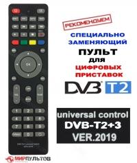 - New 2019 год! Пульт универсальный HUAYU DVB-T2+3 VERSION 2019