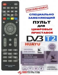 - New 2020 год! Пульт универсальный HUAYU DVB-T2+3 VERSION 2020 UNIVERSAL DVB CONTROL