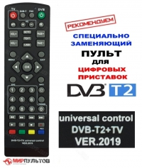 - New 2019 год! Пульт универсальный HUAYU DVB-T2+TV VERSION 2019 UNIVERSAL DVB CONTROL