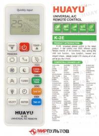 Пульт для кондиционера универсальный HUAYU K-2E