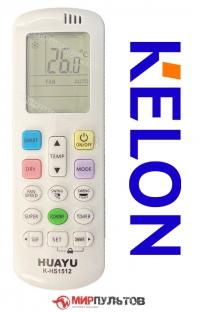 Пульт для кондиционера KELON И HUABAO универсальный K-HS1512