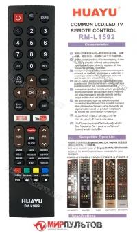 Пульт универсальный Huayu SKYWORTH RM-L1592